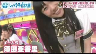 SKE48 萌えセリフ大全集!!須田亜香里