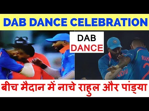 KL Rahul and Hardik Pandya DAB Dance...