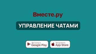 Управление чатами Вместе.ру