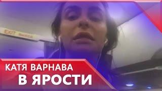 Телеведущая Екатерина Варнава стала заложницей авиапробки в Домодедово