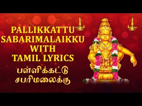 Pallikattu Sabarimalaikku with Tamil Lyrics | Veeramani Raju | Ayyappan Songs In Tamil