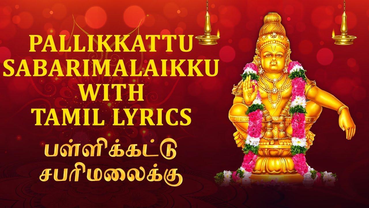 108 Sarana Gosham (Tamil) PDF | Let's Share
