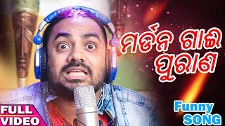 Morden Gai Purana - Odia New Funny Song - Studio Version - Mitu Manas - HD