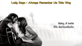 Baixar แปลเพลง Lady Gaga - Always Remember Us This Ways (A Star Is Born)