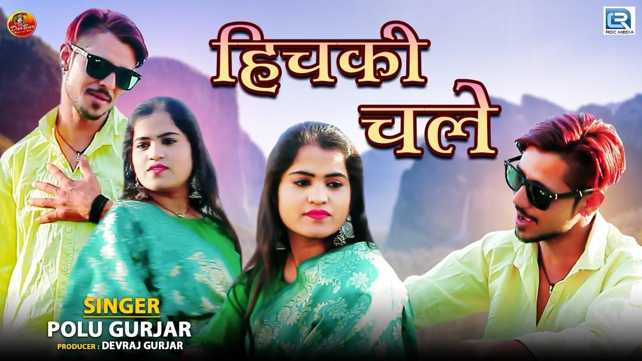 Download Rajasthani Bewafa Sad Song - हिचकी चले   HICHKI CHALE   Polu Gurjar   Darbar Music   Rajasthani Song