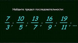 Предел последовательности #2