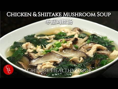 Chicken And Shiitake Mushroom Soup 冬菇鸡丝汤
