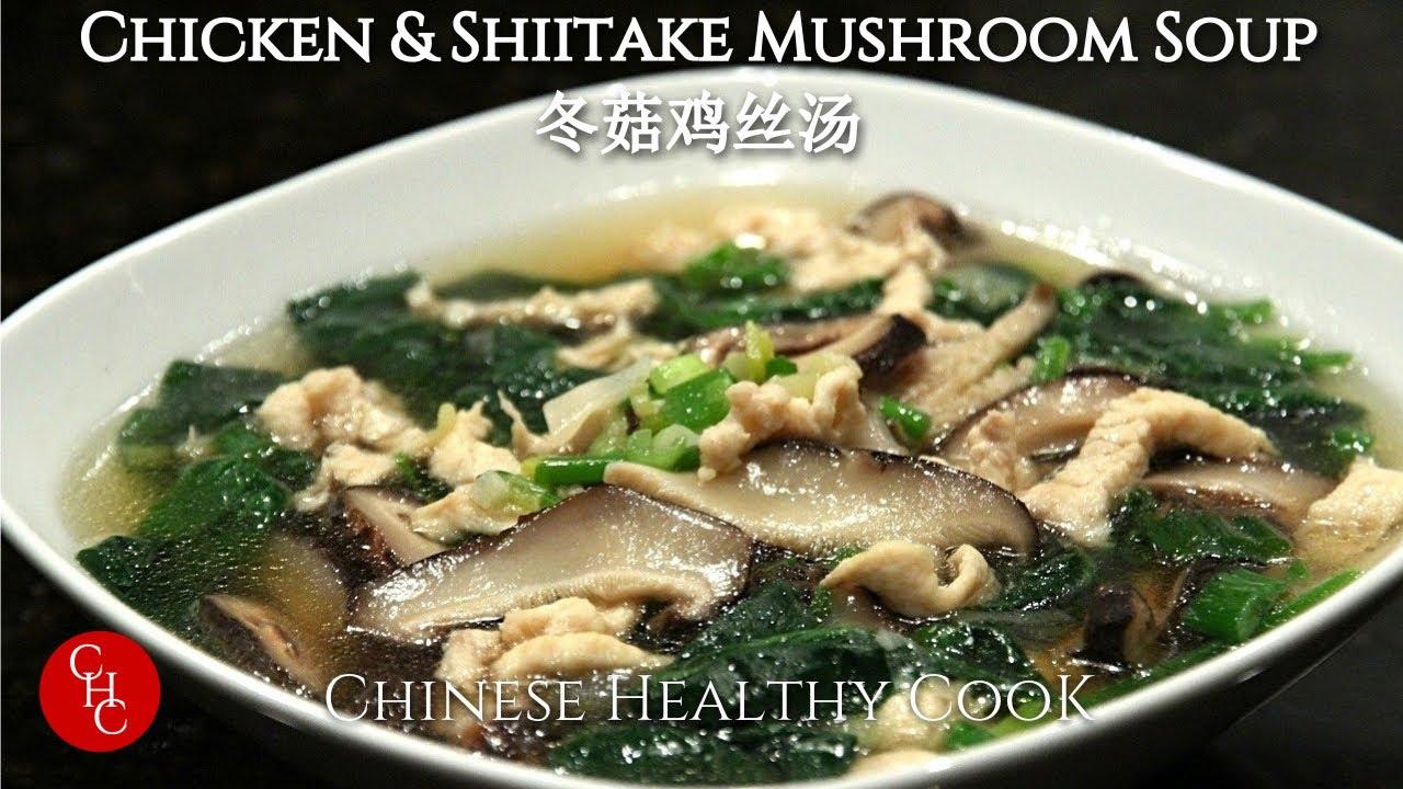 Chicken and Shiitake Mushroom Soup 冬菇鸡丝汤 - YouTube