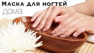 Маска для укрепления Ногтей Дома / SPA для ногтей(Моя любимая маска для укрепления ногтей, которая помагает от слоения и ломкости :) Спа для ногтей РАЗВЕРНИТЕ..., 2014-02-13T18:00:03.000Z)