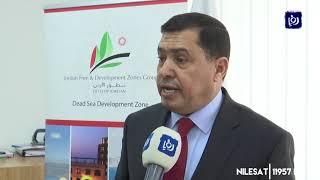 إعلان الفرص الاستثمارية في منطقتي البحر الميت و عجلون التنمويتين  ( 2/3/2020)
