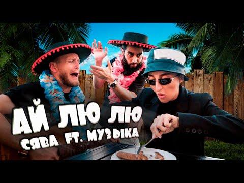 СЯВА ft. МУЗЫКА - АЙ ЛЮ ЛЮ / ПРЕМЬЕРА КЛИПА