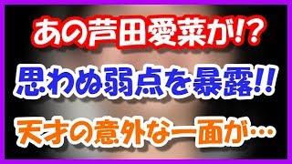 芦田愛菜が意外な弱点を暴露!! あの天才にもそんな一面が・・・ 女優...