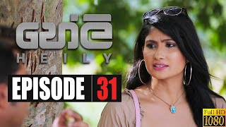 Heily | Episode 31 14th January 2020 Thumbnail