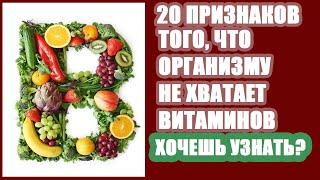 20 ПРИЗНАКОВ НЕДОСТАТКА ВИТАМИНОВ В ОРГАНИЗМЕ. Недостаток витамина А, В2, В3, В6, В7.