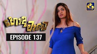 Honda Wade Episode 137 || හොඳ වැඩේ  || 03rd March 2021 Thumbnail