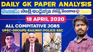 Daily GK News Paper Analysis in Telugu | GK Paper Analysis in Telugu | 18-04-2020 all Paper Analysis
