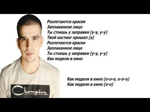 Feduk - Краски (Lyrics Video - Текст песни)