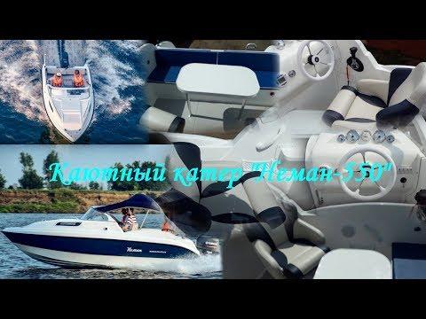 Видео обзор каютного катера Неман - 550