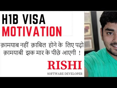H1B Visa  in Hindi| American Dream of Software Developer -Rishi Mukherjee