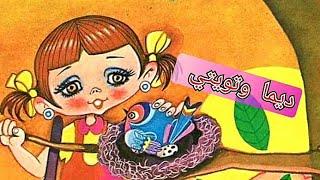 ديما وتويتي / قصص أطفال/ حكايات اطفال / حواديت اطفال/ قصص قبل النوم/ توتة وحدوتة
