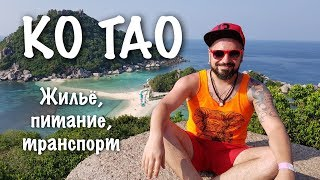 Koh Tao Thailand  2018 - Цены на жильё - Питание - Транспорт - Развлечения / ТАЙЛАНД / Базинян ШОУ