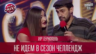 VIP Тернополь - Не идем в сезон Челлендж | Лига Смеха 2017, третий фестиваль - Одесса(, 2017-02-17T18:36:26.000Z)