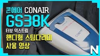 콘에어 GS38K 터보 익스트림 핸디형 스팀다리미 사용…