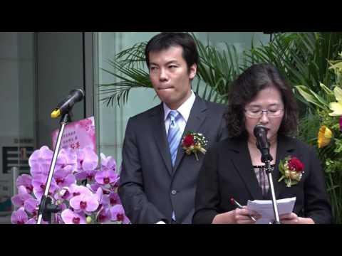 日本台灣交流協會更名揭牌儀式