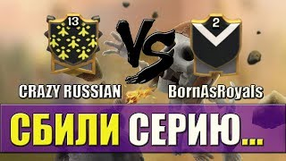 CRAZY RUSSIAN VS BORNASROYAL - 70 ДНЕЙ БЕЗ ПОРАЖЕНИЙ [Clash of Clans]