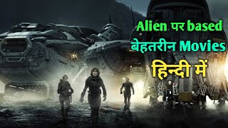 Top 5 Movies Based on Alien in hindi | Hollywood movie dub in hindi