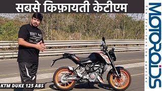 केटीएम ड्यूक 125 एबीएस रिव्यू | KTM Duke 125 ABS Detailed Review in Hindi | Motoroids