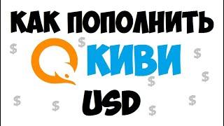Как пополнить Qiwi USD?