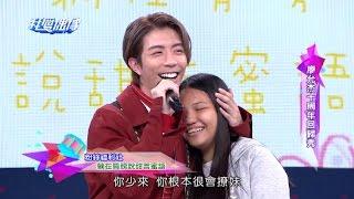 廖允杰十周年回歸秀特輯 撩妹技巧超高招 @ MTV 我愛偶像 Idols of Asia