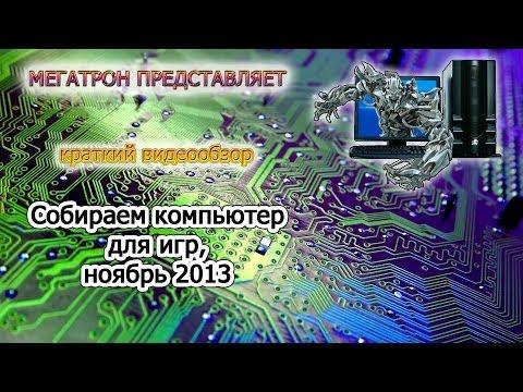видео: Собираем компьютер для игр, ноябрь 2013. Примеры оптимальных конфигураций