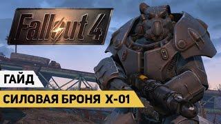 Fallout 4 - Силовая броня X-01 Полный комплект