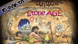 (ВИДЕО) - 10 малко известни факта за хората от каменната ера!