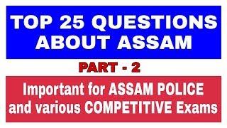 ASSAM GK - PART 2 - IMPORTANT GK ABOUT ASSAM