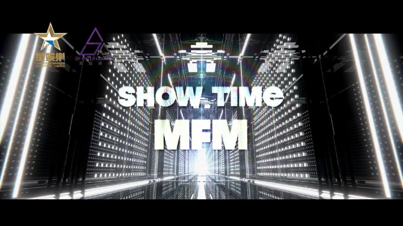 MFM《SHOW TIME》Official MV #1