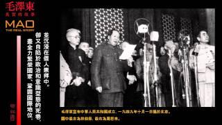 了解毛澤東 看見未來的中國 聯經出版 毛澤東 真實的故事