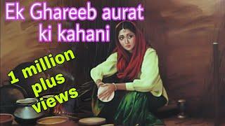 Ek garib aurat ka waqia|heart touching story