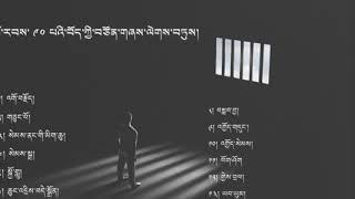 བཙོན་གཞས་||ལྷ་ས་||Lhasa Songs|| OLD TIBETAN SONGS