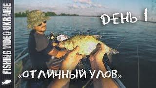 """Фидерная рыбалка с лодки. День 1: """"Отличный улов""""   FishingVideoUkraine"""