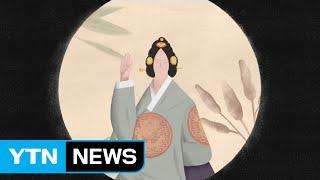 조선의 마지막 공주, '덕온공주'라는 사실 아시나요? / YTN (Yes! Top News)