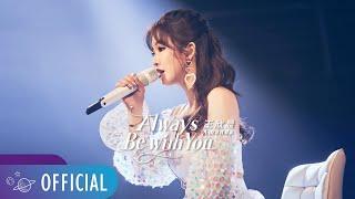 王欣晨 Amanda【Always Be with You】Official Live Music Video(三立 台視 華劇「戀愛是科學」片頭曲)