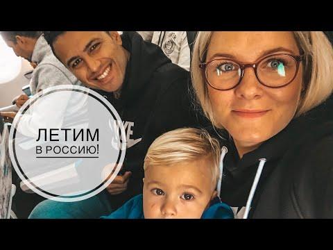 ЛЕТИМ В РОССИЮ! АЭРОПОРТ В АНТАЛИИ / ЗАДЕРЖАЛИ РЕЙС