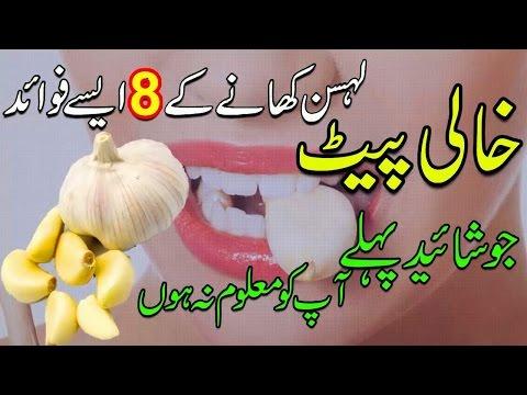 Garlic Benefits | Lehsan Ke Fawaid | lehsan ke fayde