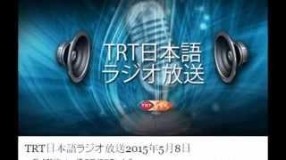 TRT Japanese Murasaki Shikibu Nikki -TRT Japanese の紹介した紫式部日記のトルコ語訳
