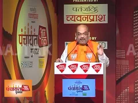Panchayat Aaj Tak Gujarat: Amit Shah Lays Out BJP's Mission Gujarat