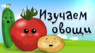 Мультик про овощи и фрукты  Развивающие мультики для детей до 4 х лет  СБОРНИК 1