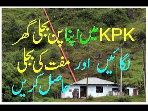 Build Your own Hydro Power Plant in KPK and Get Free Electricity from Water